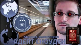 Адепт Сноуден СКАНДАЛ!!!