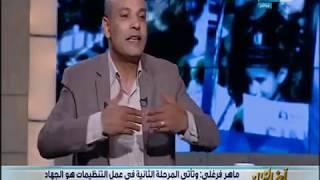 الباحث في شئون الجماعات الإسلامية ماهر فرغلي يكشف استراتيجيات داعش للتخريب في مصر
