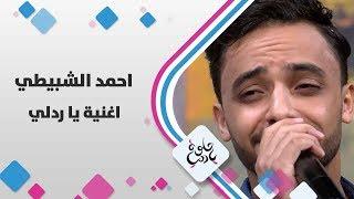 احمد الشبيطي - اغنية يا ردلي