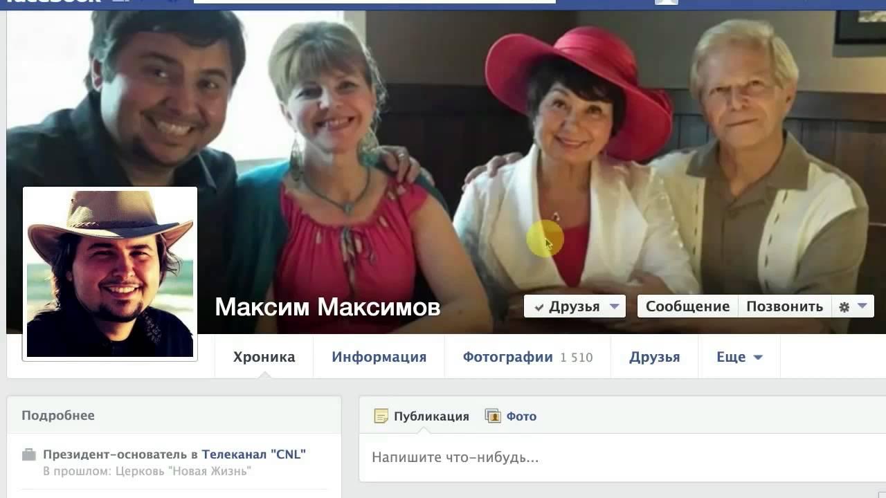 В Facebook можно только 5000 друзей! Хотите дружить со мной в ФБ? Есть выход!