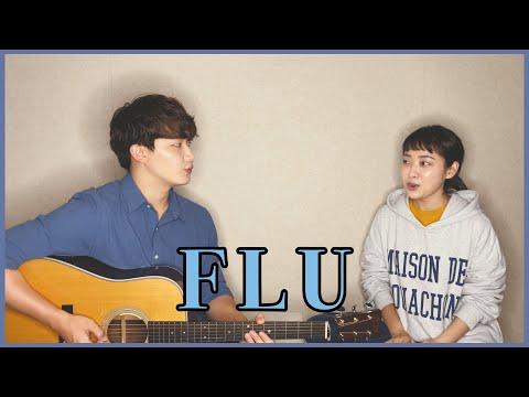 Download 친남매가 부르는 '아이유 - Flu' ㅣ Siblings Singing 'IU - Flu'  🎵