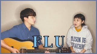 친남매가 부르는 '아이유 - Flu' ㅣ Siblings Singing 'IU - Flu'  🎵