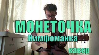 Монеточка - Нимфоманка cover