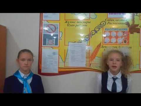 видеоролик по антикоррупциионной деятельности в школе №36 города Усть-каменогорска