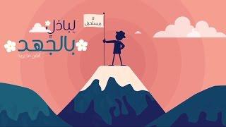 كن متقناً - عبدالله الجارالله - نسخة الإيقاع