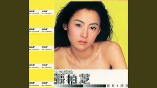 Jing Yan (Qing Mi Da Hua Wang Dian Ying Ge Qu)