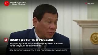 Родриго Дутерте попросил Владимира Путина о поставках Маниле современного оружия