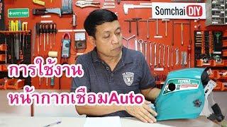 การใช้งานหน้ากากเชื่อมAuto (Auto darkening welding helmet)
