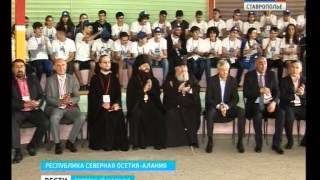Православный форум проходит в Северной Осетии(Международный православный форум проходит в Северной Осетии. В течение недели в его работе примут участие..., 2015-08-24T09:03:59.000Z)