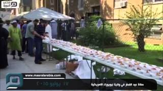 مصر العربية | صلاة عيد الفطر في ولاية نيويورك الامريكية