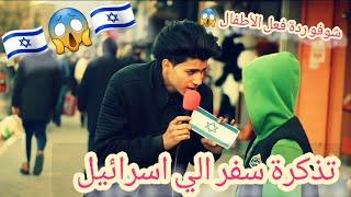 ردة فعل أطفال فلسطين حين حصلوا على تذكرة سفر الي اسرائيل/??