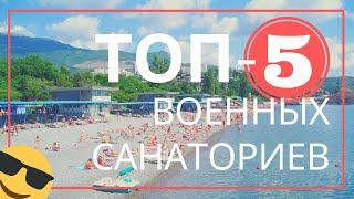 ТОП-5 военных санаториев МО РФ в 2019 году