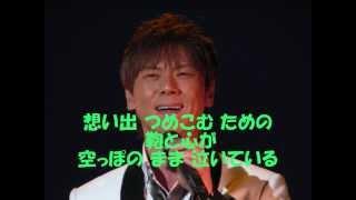 北山たけしさんの「流星カシオペア」をカラオケ歌唱.