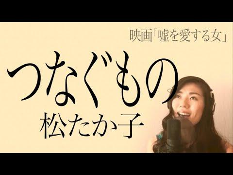 つなぐもの / 松たか子 cover by NAHO
