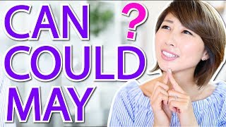 Can, Could, Mayの使い分け!Can I have? もしくは Could I have?〔#578〕
