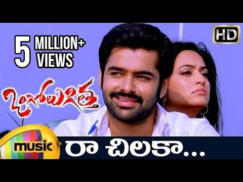 Ongole Githa Telugu Movie HD Songs | Raa Chilaka Music Video | Ram | Kriti Kharbanda | Mango Music