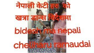 Bidesh Ma Raheka Nepali Cheli Ko Dance नेपाली केटी हरू काे खत्रा डान्स