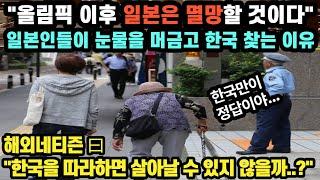 """[단독일본반응] """"올림픽 이후 일본은 멸망할 것이다"""" 일본인들이 눈물 머금고 한국 찾는 이유 // """"한국을 따라하면 살아날 수 있지 않을까..?"""""""