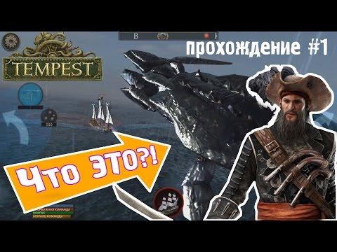 TEMPEST: PIRATE ACTION RPG прохождение на АНДРОИД #1