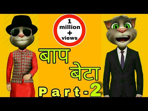 funny-father son jokes in Hindi// Talking Tom Hindi// Toms talent Hindi 2018
