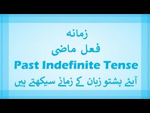 Repeat Lesson 38 - Past Indefinite Tense in Pashto || Pashto Tenses