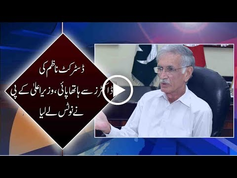 CapitalTV; CM KP takes notice of ANP mayor's brawl with doctors