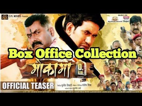 Mokama 0 Km Bhojpuri movie box office collection Feat Nirahua