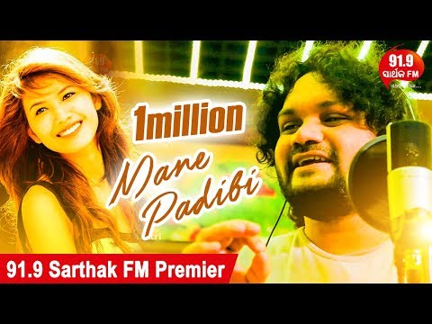 Mane Padibi || Romantic Song by Humane Sagar || Exclusive on 91.9 Sarthak FM