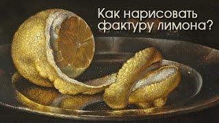 Как рисовать фрукты. Painting a lemon, fruit.