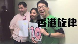 香港旋律十周年音樂會 HKMM 10 IN CONCERT - 我地喺MM幾多年?
