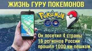 Pokemon GO - Жизнь гуру Покемонов