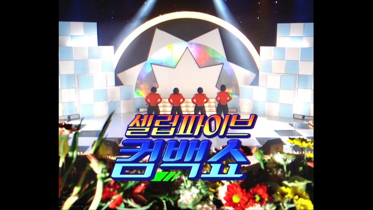 [MV Teaser] 셀럽파이브(Celeb Five) - 셔터(Shutter) Feat.이덕화
