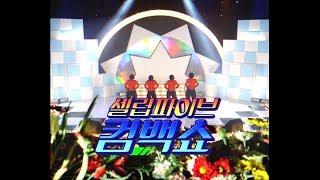 셀럽파이브(Celeb Five) - 셔터(Shutter) Feat.이덕화