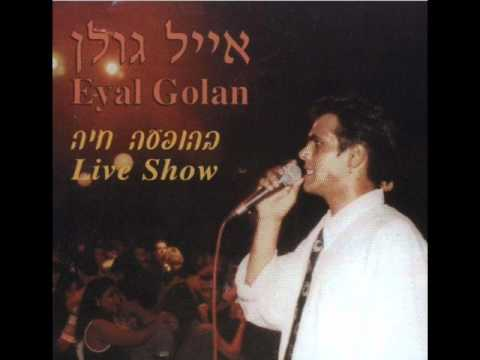אייל גולן כמו שיכור Eyal Golan