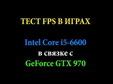 Тест FPS в 5-и играх на ультрах. i5 6600 + GTX 970. Что ожидать без разгона?