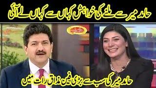 Hamid Mir Ki Sab Say Bari Fan | Mazaaq Raat | Dunya News