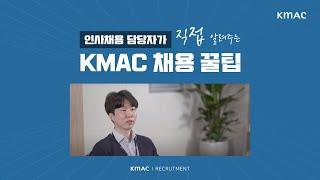 2021 한국능률협회컨설팅(KMAC) 신입&경력…