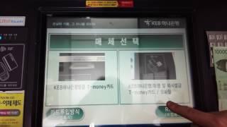 광주 우산동 KEB하나은행ATM 팝티머니 충전