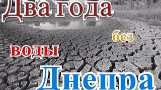 Крым два года без воды Днепра.Последствия Крым 2016