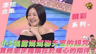 《康熙來了-精彩》小S揭露媽媽聊天室的詛咒 賈修戀步婚姻在於暖心的陪伴!