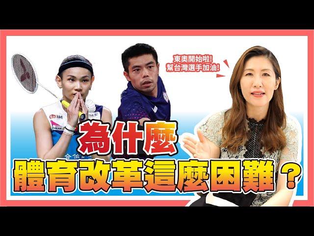 東奧選手搭經濟艙,謝淑薇不能列入奧運名單,說好的體育改革呢?【時事評判】