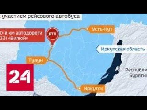 Наиболее вероятная причина аварии под Иркутском - погодные условия - Россия 24