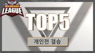 [개인전 결승 TOP5] 2019 카트라이더 리그 시즌1 [19.03.23]