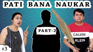 PATI BANA NAUKAR पति बना नौकर Part 2 #Family #Comedy Types of Husbands Ruchi and Piyush