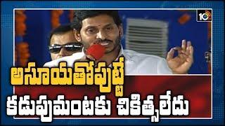 అసూయతో పుట్టే కడుపుమంటకు చికిత్స లేదు | AP CM Jagan Satirical Comments On Chandrababu  News