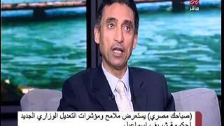 بالفيديو.. علي السيد: التعديل الوزاري ليس له سياسات واضحة ومحددة