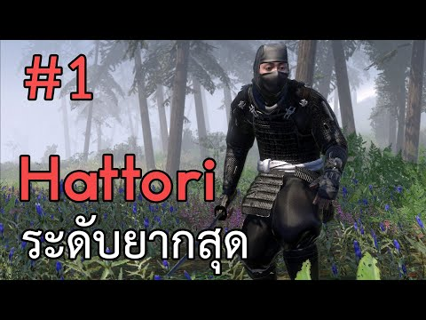 Shogun 2 Hattori 1 กำเนิดกองทัพนินจา