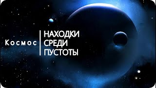 СБОРНИК | КОСМОС: НАХОДКИ СРЕДИ ПУСТОТЫ [Космическое пространство - Фильм]