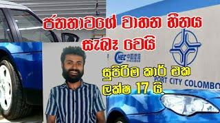 #Lowest price  car in Srilanka -2021 @Nande Machan(ලක්ෂ 17 ට 35 ක සැප)
