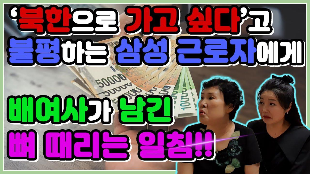 '북한으로 가고 싶다'고 불평하는 삼성 근로자에게 배여사가 남긴 뼈 때리는 일침!!
